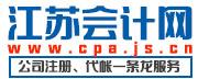 江苏公司注册